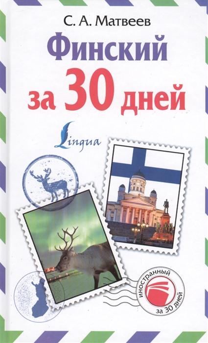Матвеев С. Финский за 30 дней турецкий за 30 дней