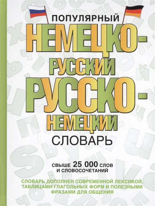 Газина Э. (ред.) Популярный немецко-русский русско-немецкий словарь недорого