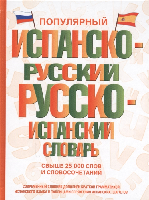 Платонова Е., Матвеев С. Популярный испанско-русский русско-испанский словарь