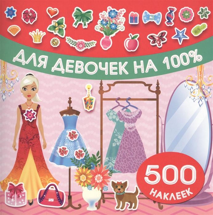 цены на Оковитая Е. Для девочек на 100 500 наклеек  в интернет-магазинах