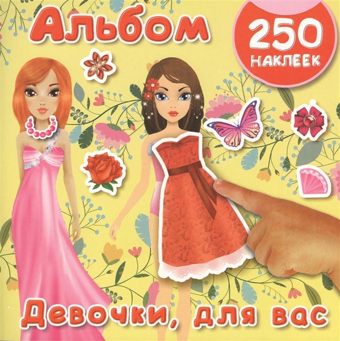 Оковитая Е. Девочки для вас Альбом 250 наклеек удивительные динозавры альбом 250 наклеек