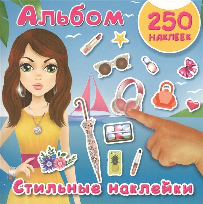 Оковитая Е. Стильные наклейки Альбом 250 наклеек