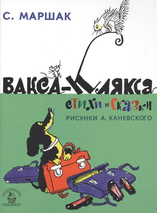 Маршак С. Вакса-Клякса Стихи и сказки