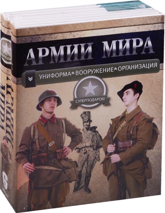 Армии мира Униформа Вооружение Организация комплект из 6 книг