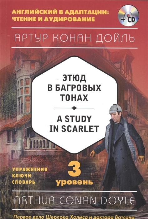 Дойль А. Этюд в багровых тонах A Study in Scarlet 3 уровень Упражнения Ключи Словари CD a study in scarlet