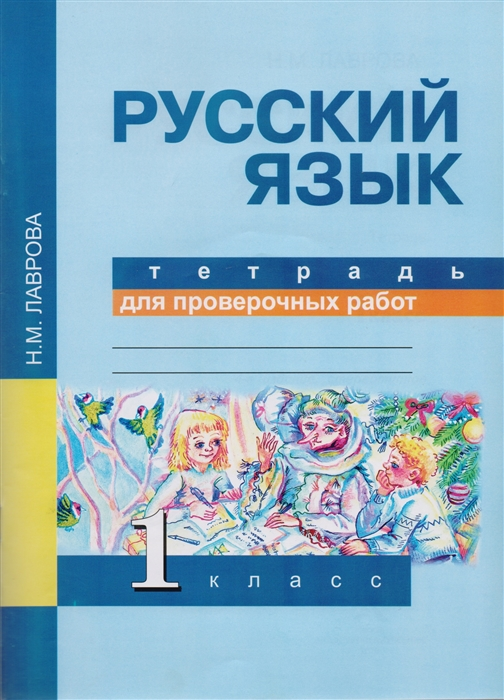 Русский язык Тетрадь для проверочных работ 1 класс