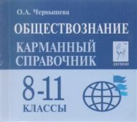 Обществознание. 8-11 классы. Карманный справочник