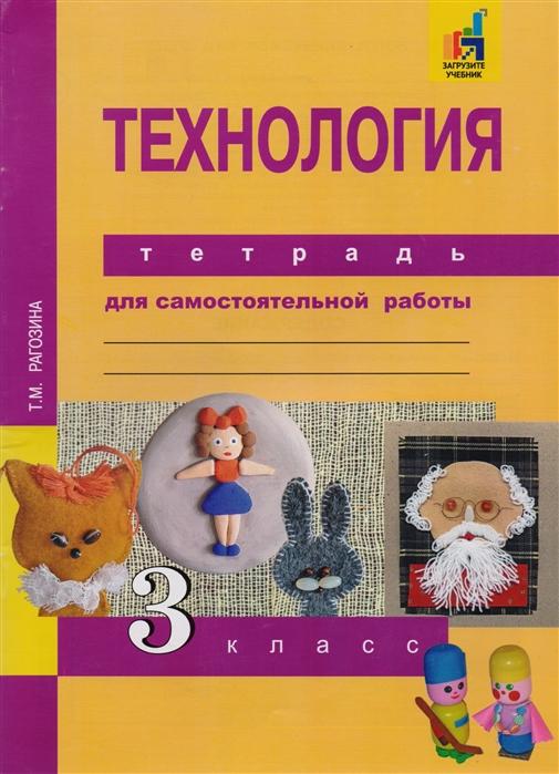Рагозина Т. Технология 3 класс Тетрадь для самостоятельной работы