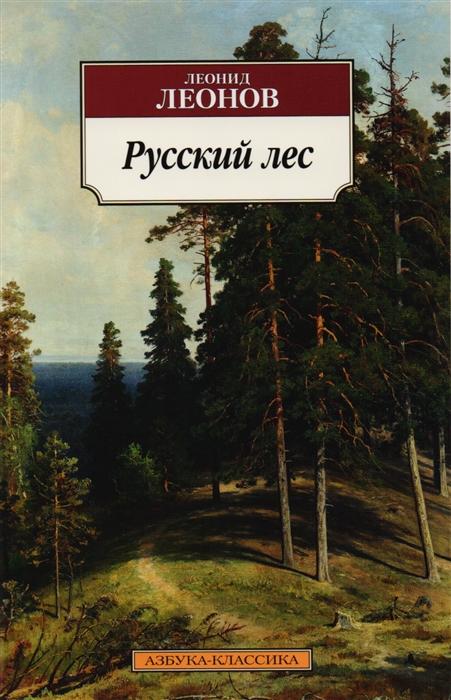 Леонов Л. Русский лес леонид леонов русский лес
