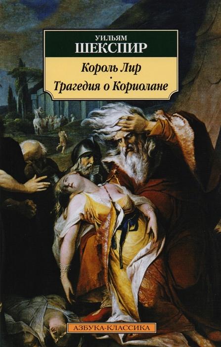 Шекспир У. Король Лир Трагедия о Кориолане цена и фото