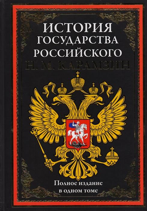 Карамзин Н. История государства Российского Полное издание в одном томе