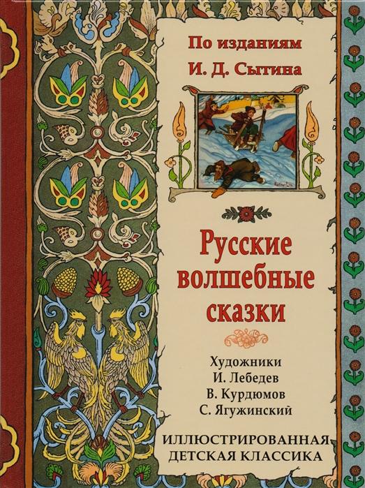 Купить Русские волшебные сказки по изданиям И Д Сытина, СЗКЭО СПб, Сказки