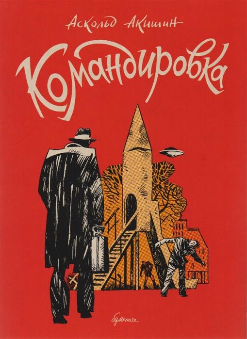 Акишин А. Командировка ковалевский а опасная командировка роман