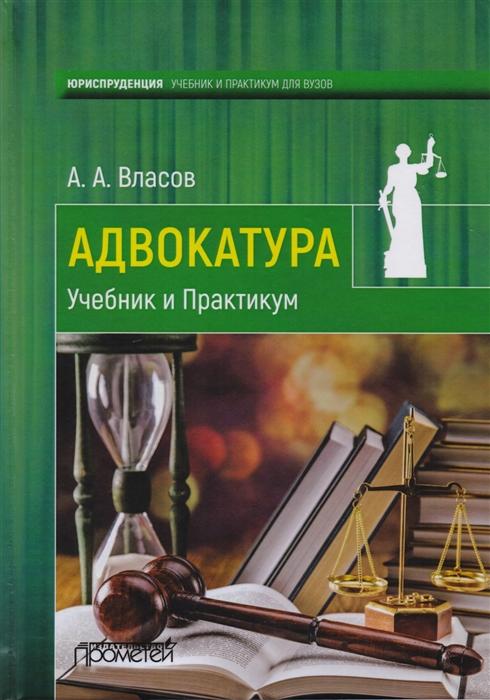 Адвокатура Учебник и практикум
