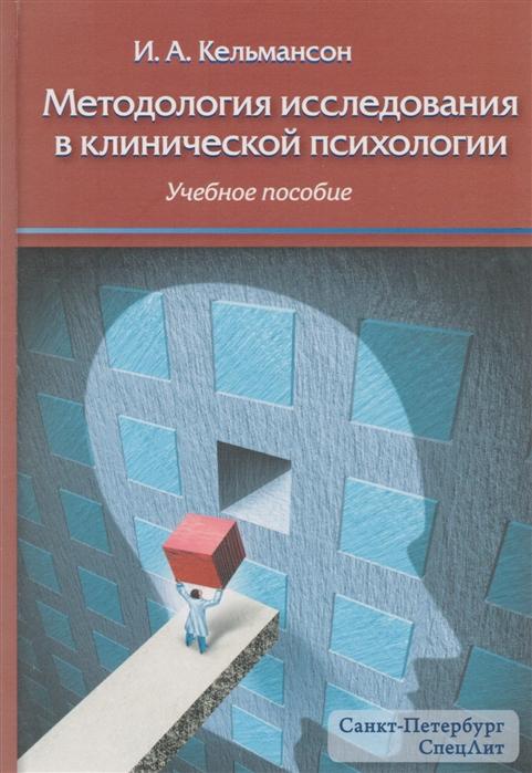 Кельмансон И. Методология исследования в клинической психологии Учебное пособие