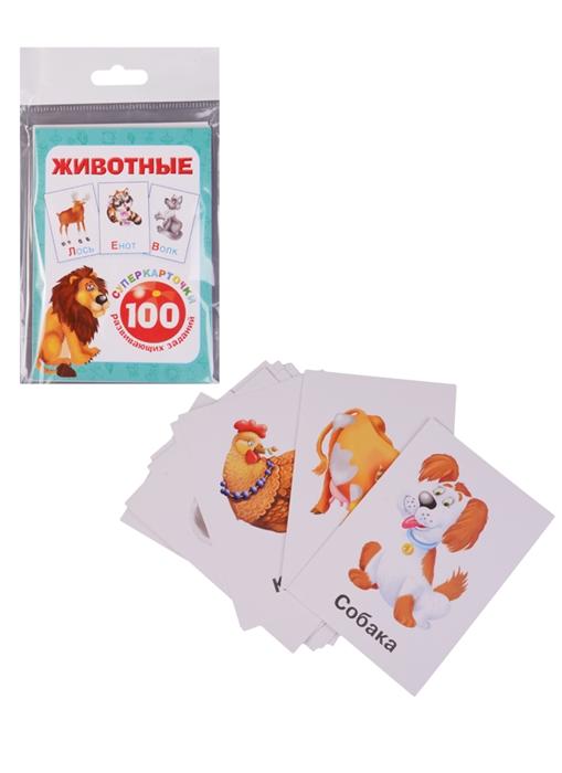 Карточки Животные 100 развивающих заданий карточки животные 100 развивающих заданий