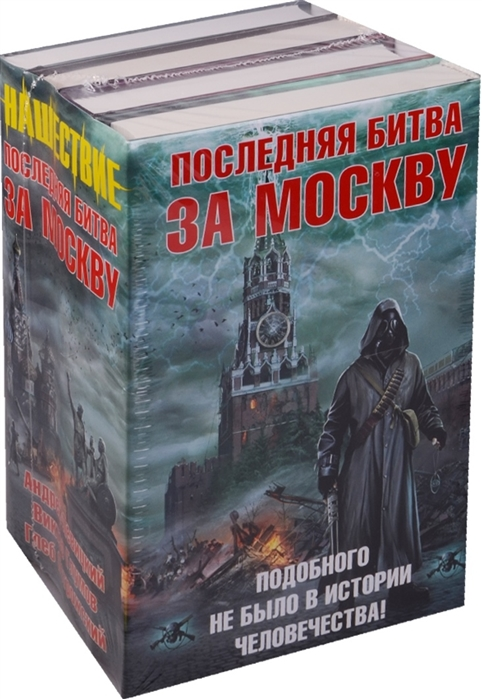 Левицкий А., Глумов В., Острожский Г. Последняя битва за Москву комплект из 4 книг цена 2017