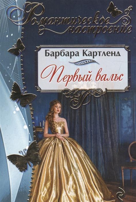 лучшие книги барбары картленд читать онлайн