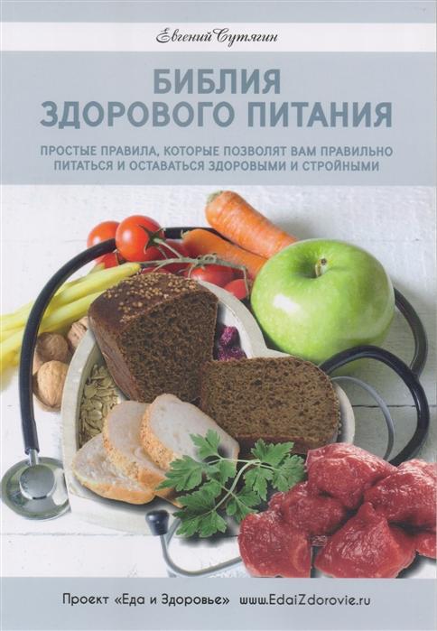 Сутягин Е. Библия здорового питания