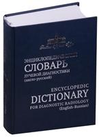 Энциклопедический словарь лучевой диагностики (англо-русский)