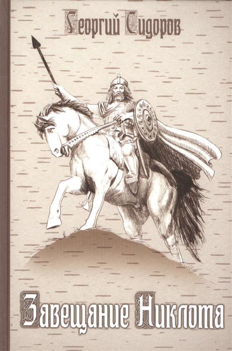 Сидоров Г. Завещание Никлота Сказание о подвигах балтийских славян история балтийских славян в 3 частях
