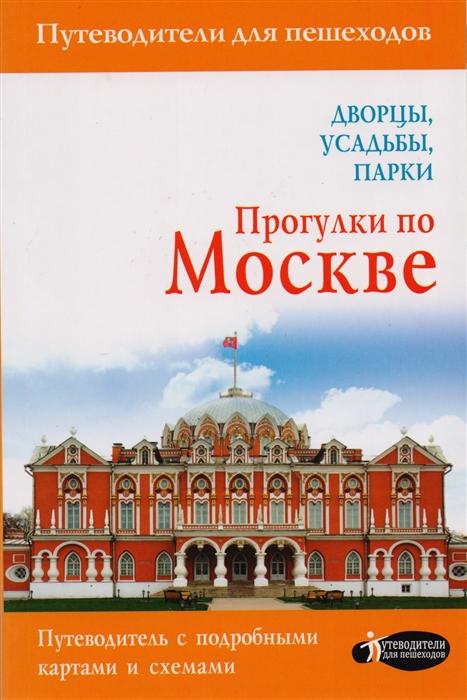 Жукова А. Прогулки по Москве дворцы усадьбы парки