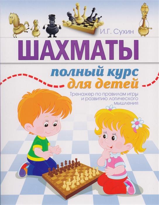Сухин И. Шахматы Полный курс для детей Большой самоучитель для детей трость b well rehab wr 411 шахматы