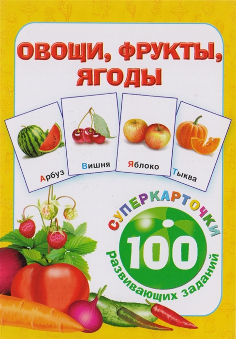 Овощи фрукты ягоды 100 развивающих заданий комодик плоский фрукты овощи ягоды