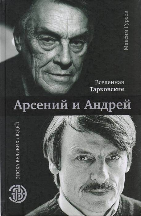 Гуреев М. Вселенная Тарковские Арсений и Андрей савелий гуреев чудо поликлиника