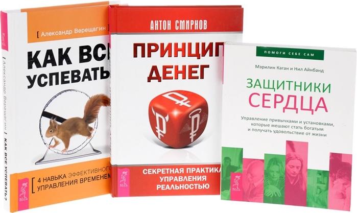 Как все успевать Принцип денег Защитники сердца комплект из 3 книг