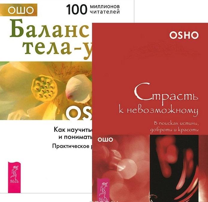 Ошо Баланс тела-ума CD Страсть к невозможному комплект из 2 книг CD