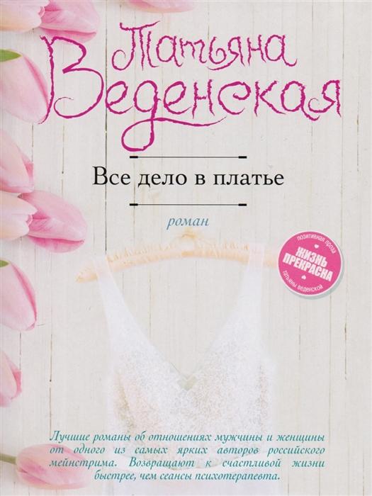 Веденская Т. Все дело в платье Роман веденская т такая глупая любовь роман