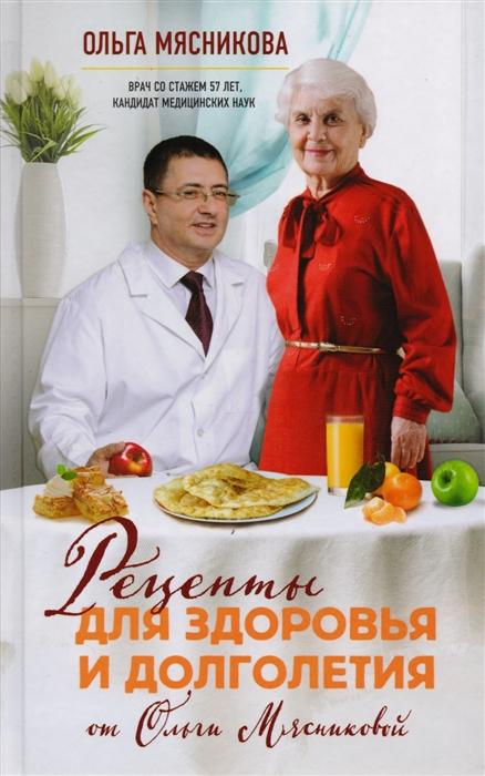 Мясникова О. Рецепты для здоровья и долголетия от Ольги Мясниковой