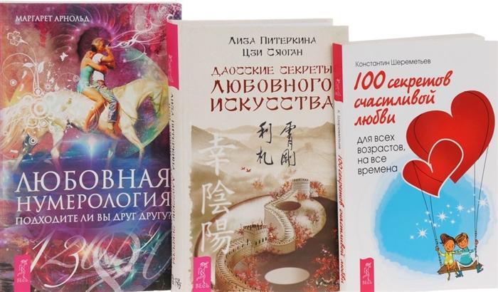 100 секретов счастливой любви Даосские секреты любви Любовная нумерология комплект из 3 книг