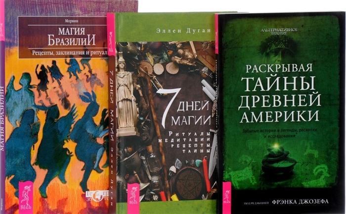 7 дней магии Раскрывая тайны Америки Магия Бразилии комплект из 3 книг