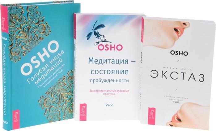 Голубая книга медитаций Медитация - состояние пробужденности Жизнь есть экстаз комплект из 3 книг