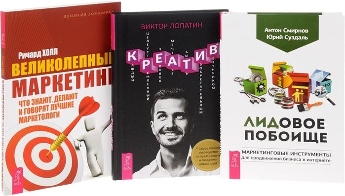 Лидовое побоище Великолепный маркетинг Креатив комплект из 3 книг