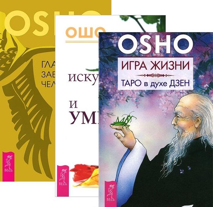 Ошо Игра жизни Таро в духе Дзен Искусство жить и умирать Главное заблуждение человечества комплект из 3 книг цена и фото