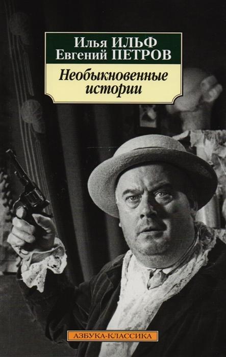 Ильф И., Петров Е. Необыкновенные истории