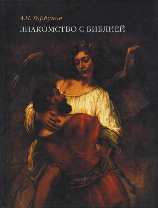 Фото - Горбунов А. Знакомство с Библией михаил горбунов отчина
