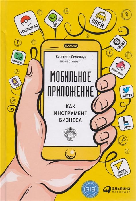 цены на Семенчук В. Мобильное приложение как инструмент бизнеса