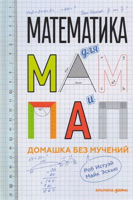 Истуэй Р., Эскью М. Математика для мам и пап Домашка без мучений математика без скуки