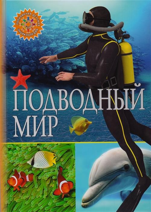 цены Феданова Ю., Скиба Т. (ред.) Подводный мир