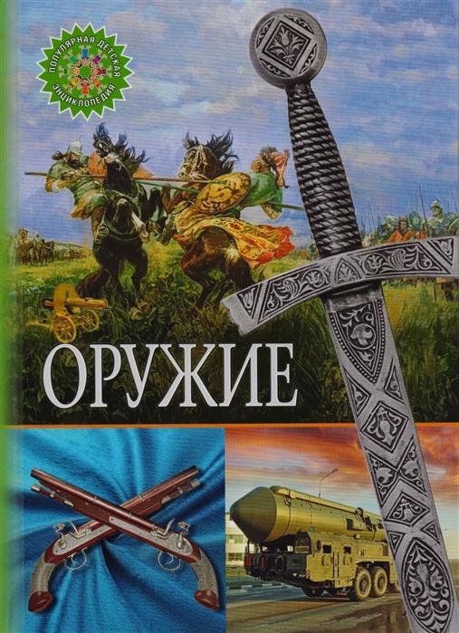 Феданова Ю., Скиба Т. (ред.) Оружие