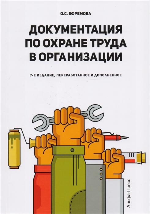 Ефремова О. Документация по охране труда в организации Практическое пособие документация по охране труда в организации