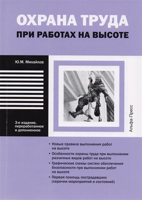 Михайлов Ю. Охрана труда при работе на высоте михайлов ю м охрана труда в строительстве