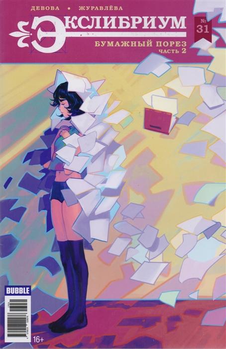 Фото - Девова Н. Экслибриум 31 Бумажный порез Часть 2 девова н экслибриум бумажный порез часть 1 30