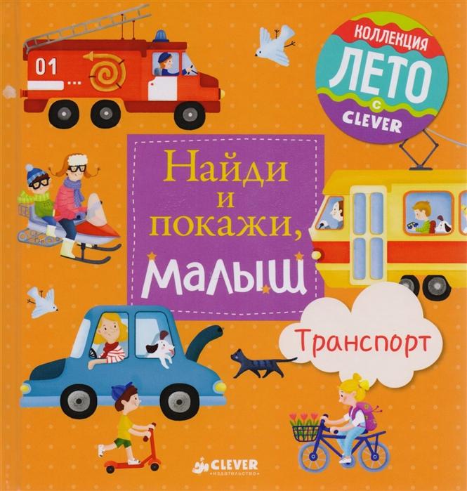 Герасименко А. Найди и покажи малыш Транспорт 1-3 года герасименко а найди и покажи малыш транспорт 1 3 года