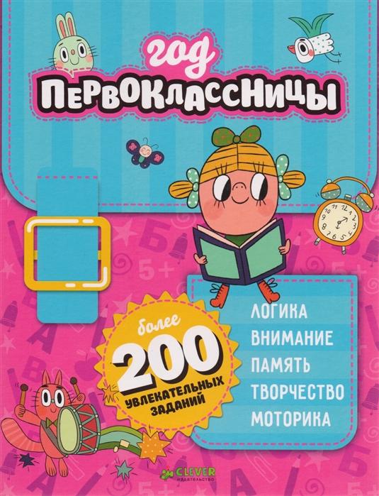 Измайлова Е. (гл. ред.) Год первоклассницы более 200 увлекательных заданий измайлова е ред творческие задания для маленьких принцесс 23 пошаговых урока
