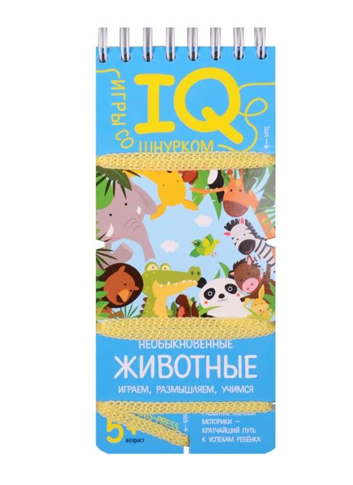 IQ-игры со шнурком Необыкновенные животные iq игры со шнурком учимся представлять и ассоциативно мыслить 5